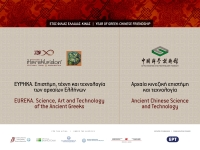 Two exhibitions of ancient technology in Athens and Beijing