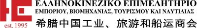 Ελληνοκινεζικό Επιμελητήριο